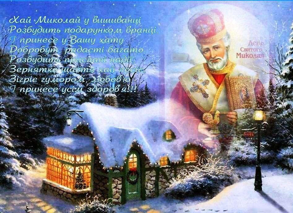Поздравление с днем николая на укр языке